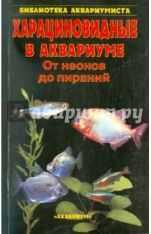Обложка книги Харациновидные в аквариуме. От неонов до пираний
