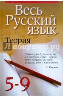 Весь русский язык. Теория. 5-9 классы