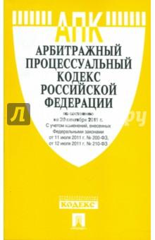 Арбитражный процессуальный кодекс Российской Федерации по состоянию на 20 сентября 2011 г