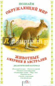 Дидактический материал. Животные Америки и Австралии