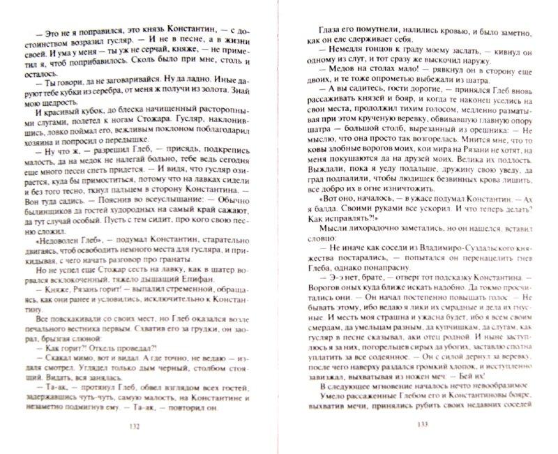 Иллюстрация 1 из 6 для Крест и посох - Валерий Елманов | Лабиринт - книги. Источник: Лабиринт