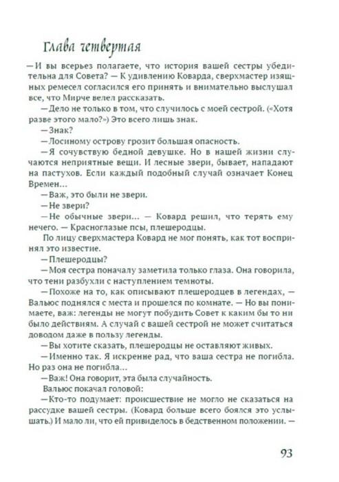 Иллюстрация 1 из 22 для Легенда об Ураульфе, или Три части Белого - Марина Аромштам | Лабиринт - книги. Источник: Лабиринт