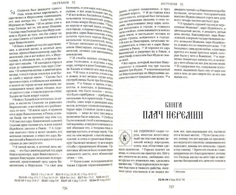 Иллюстрация 1 из 24 для Библия | Лабиринт - книги. Источник: Лабиринт