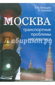 Москва. Транспортные проблемы мегаполиса
