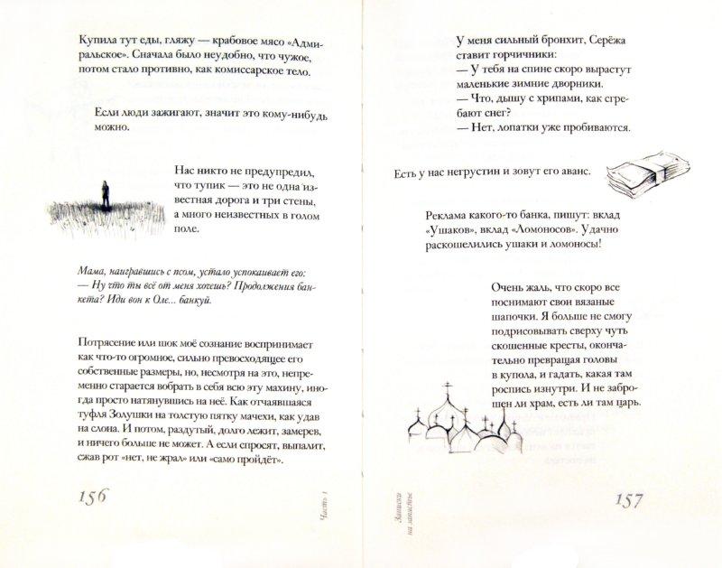 Иллюстрация 1 из 21 для Записки на запястье - Ольга Паволга   Лабиринт - книги. Источник: Лабиринт