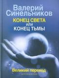 Валерий Синельников: Конец света или конец тьмы. Великий переход