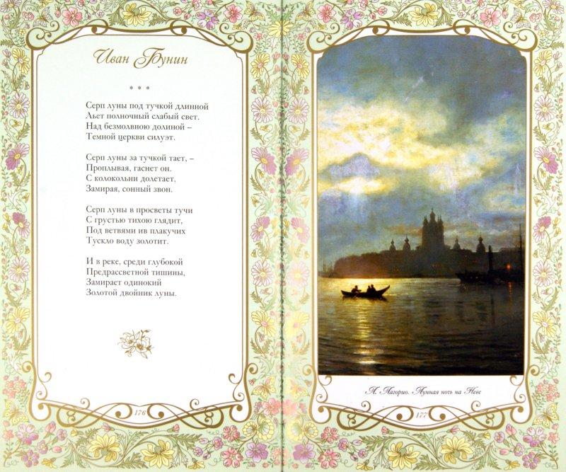 Иллюстрация 1 из 31 для Грезы лета. Шедевры поэзии и живописи | Лабиринт - книги. Источник: Лабиринт
