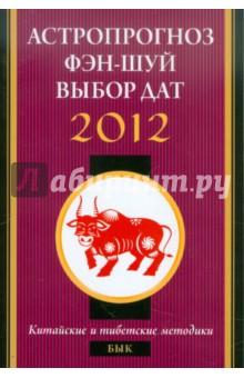 Астропрогноз, фэн-шуй, выбор дат. 2012 год. Бык. Китайские и тибетские методики