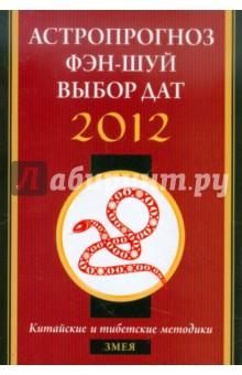 Астропрогноз, фэн-шуй, выбор дат. 2012 год. Змея. Китайские и тибетские методики