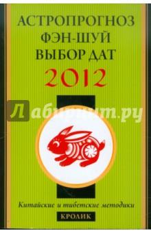 Астропрогноз, фэн-шуй, выбор дат. 2012 год. Кролик. Китайские и тибетские методики