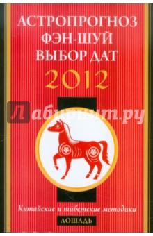Астропрогноз, фэн-шуй, выбор дат. 2012 год. Лошадь. Китайские и тибетские методики
