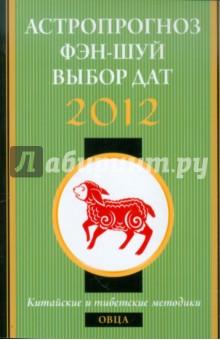 Астропрогноз, фэн-шуй, выбор дат. 2012 год. Овца. Китайские и тибетские методики