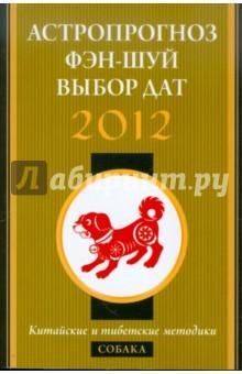 Астропрогноз, фэн-шуй, выбор дат. 2012 год. Собака. Китайские и тибетские методики