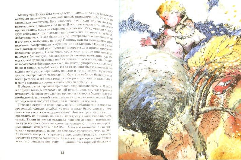 Иллюстрация 1 из 27 для Железная Пуговица - Вениамин Бук | Лабиринт - книги. Источник: Лабиринт
