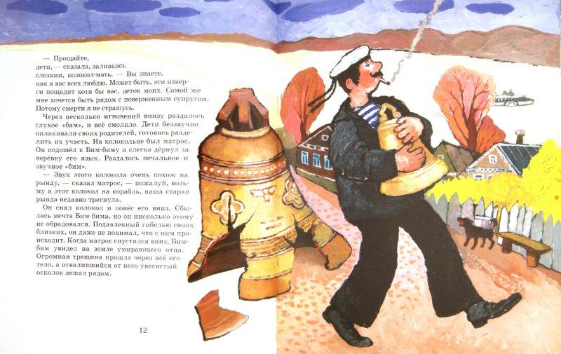 Иллюстрация 1 из 23 для Про колокол Бим-Бим - Николай Протоиерей   Лабиринт - книги. Источник: Лабиринт