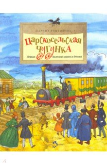 Царскосельская ЧугункаИстория<br>Эта книга интересна не только детям, но и взрослым. Столько нового и неожиданного узнаем мы о первой в России железной дороге, строительство которой началось в 1836 году - почти два века назад. Она называлась Царскосельской, потому что связала Петербург с Царским Селом. Сейчас кажется, что железнодорожные пути  существовали всегда, а в те далекие времена очень многие сомневались, пугались, говорили, что никогда не станут пассажирами чугунки (рельсы делали из чугуна). Чтобы успокоить и привлечь публику,  был построен Павловский вокзал, который надолго стал  самым лучшим концертным залом  России и в котором чуть позже выступал сам король вальса - Иоганн Штраус.  Именно Царскосельской железной дороге посвящена знаменитая Попутная песня Глинки, написанная на слова Нестора Кукольника. И еще немало интересных имен, событий, фактов, живых, запоминающихся картин и поучительных уроков отечественной истории откроется читателю этой небольшой,  удачно, с добрым юмором, иллюстрированной книги.<br>Для старшего дошкольного и младшего школьного возраста<br>2-е издание<br>
