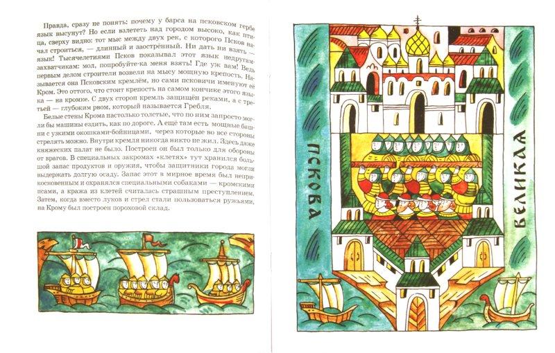Иллюстрация 1 из 29 для Псков. Город-богатырь - Ольга Велейко | Лабиринт - книги. Источник: Лабиринт
