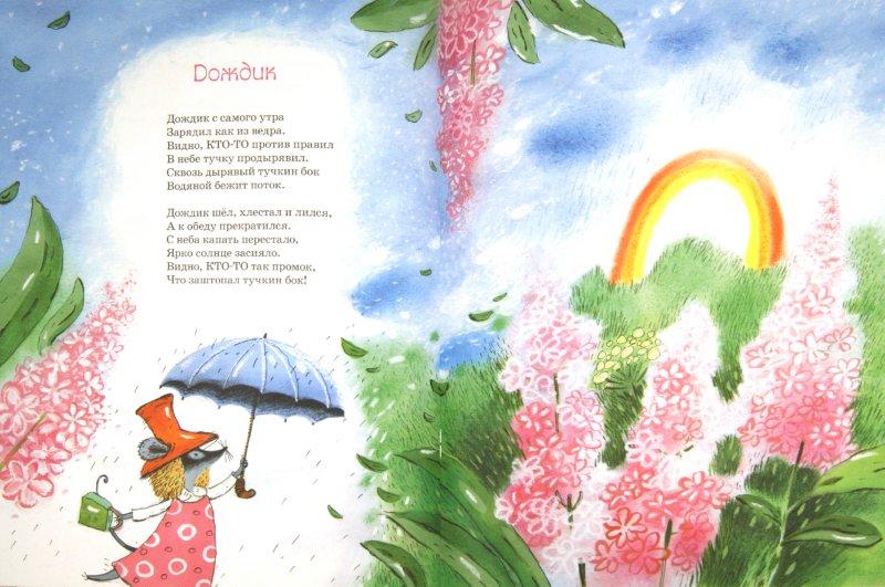 Иллюстрация 1 из 22 для Шел по улице Пиджак - Елена Ярышевская | Лабиринт - книги. Источник: Лабиринт
