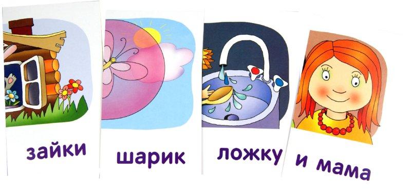 Иллюстрация 1 из 16 для Набор из карточек: Лиса. Читаем сочетания слов. Обучение грамоте - А. Штец | Лабиринт - книги. Источник: Лабиринт