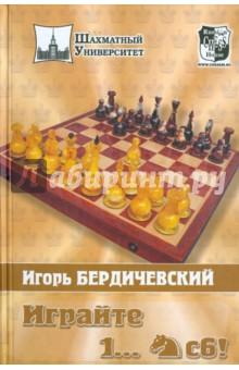 Бердичевский Игорь Александрович Играйте 1... Конь С6 !