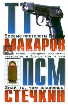 Григорян Л. ТТ, Макаров, ПСМ, Стечкин: Сборник