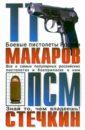 ТТ, Макаров, ПСМ, Стечкин: Сборник