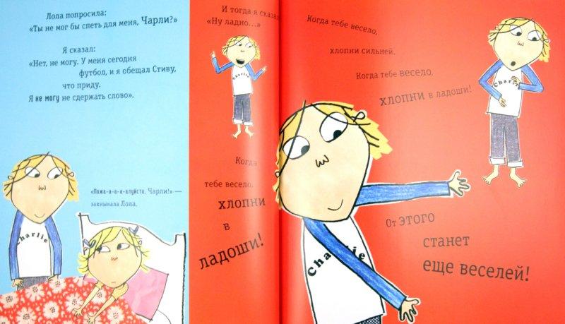 Иллюстрация 1 из 4 для Вот видишь, Чарли, я болею! - Лорен Чайлд   Лабиринт - книги. Источник: Лабиринт