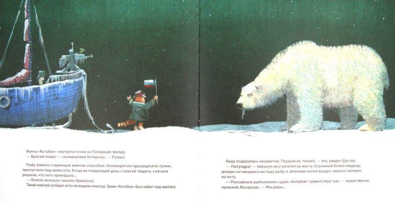 Иллюстрация 1 из 32 для Котобой на Северном полюсе - Андрей Усачев | Лабиринт - книги. Источник: Лабиринт