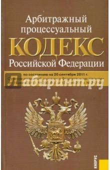 Арбитражный процессуальный кодекс Российской Федерации по состоянию на 20.09.11