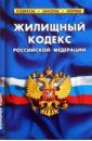 Жилищный кодекс РФ на 20.09.2011