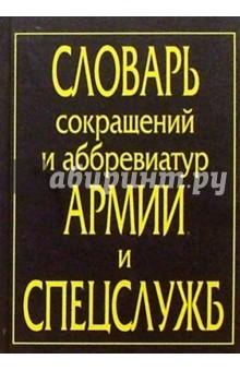 Щелоков Александр Александрович Словарь сокращений и аббревиатур армии и спецслужб