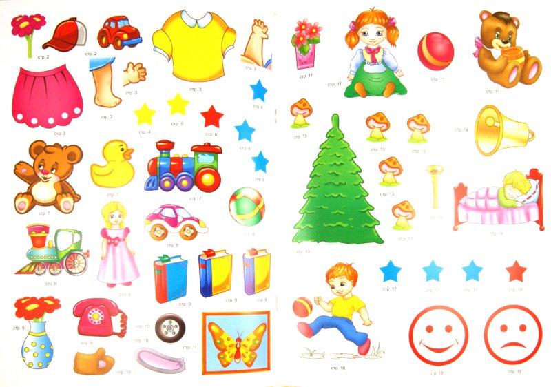 Иллюстрация 1 из 7 для Я и мои игрушки. Развивающая книга с наклейками для детей с 2-х лет - С. Разин   Лабиринт - книги. Источник: Лабиринт
