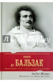 Прометей, или Жизнь БальзакаДеятели культуры и искусства<br>Оноре де Бальзак - известный французский романист, один из величайших писателей XIX века, получивший известность и признательность еще при жизни. Его обожали. Им восхищались. Ему завидовали. Он был богат и знаменит, любил - и любил счастливо. Но… настолько ли гладкой была жизнь великого Бальзака для него самого? Какие демоны его терзали? Чем расплачивался писатель за каждое из своих гениальных произведений? Огонь жизни и творчества горел в нем слишком ярко - и только таланту Андре Моруа оказалось под силу донести до нас драму ПОДЛИННОЙ судьбы Бальзака.<br>