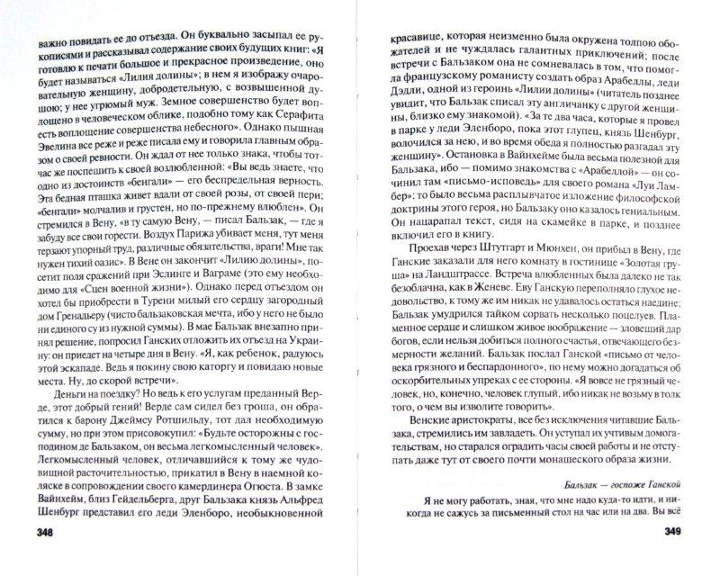 Иллюстрация 1 из 20 для Прометей, или Жизнь Бальзака - Андре Моруа | Лабиринт - книги. Источник: Лабиринт