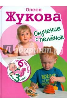 Жукова Олеся Станиславовна Обучение с пеленок. От 6 месяцев до 3 лет