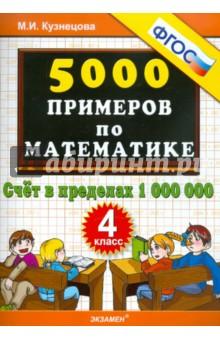 Кузнецова Марта Ивановна 5000 примеров по математике. Счет в пределах 1 000 000. 4 класс ФГОС