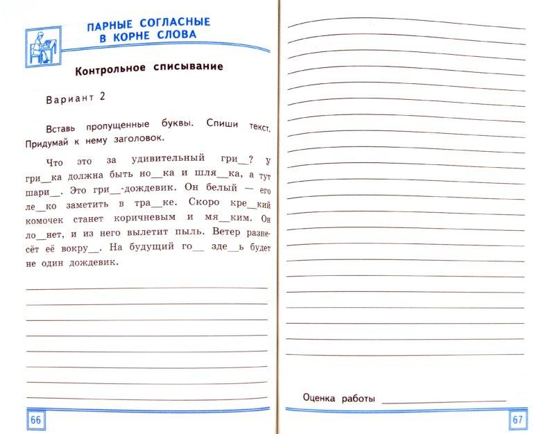 Иллюстрация 1 из 5 для Контрольные работы по русскому языку. 3 класс. ФГОС - Игнатьева, Тарасова | Лабиринт - книги. Источник: Лабиринт