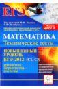 Математика. Повышенный уровень. ЕГЭ-2012. (С1, С3). Тематические тесты, уравнения, неравенства
