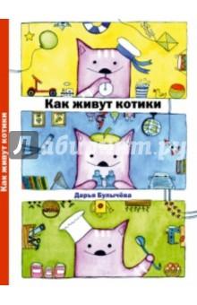 Как живут котики. Дарья Булычева. На почтовых открытках
