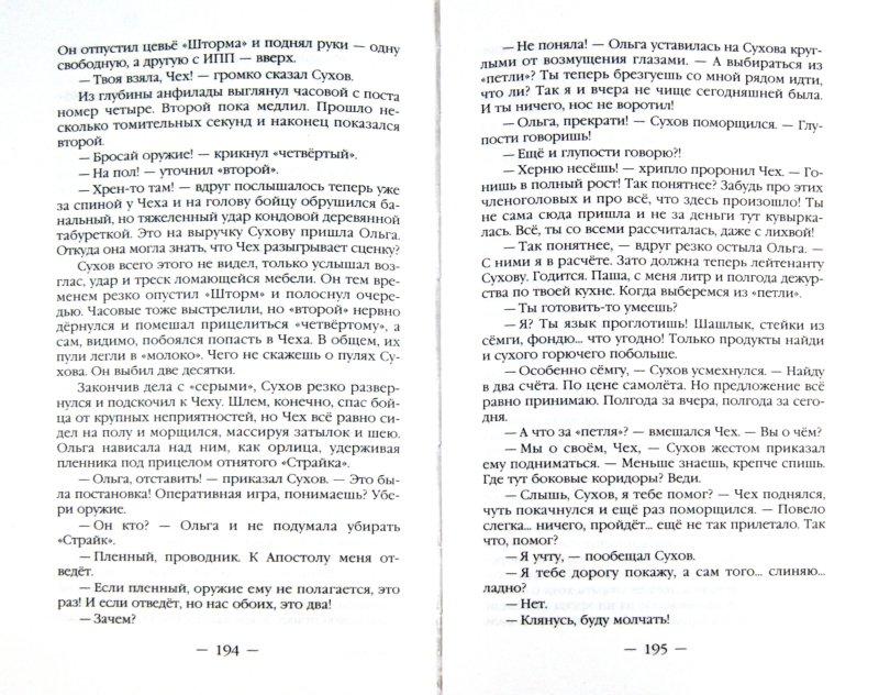 Иллюстрация 1 из 9 для Грозовой фронт - Вячеслав Шалыгин | Лабиринт - книги. Источник: Лабиринт