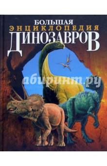 Баррет Пол, Санс Луис Хосе Большая энциклопедия динозавров
