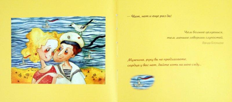 Иллюстрация 1 из 7 для Про умниц и красавиц - Виктория Кирдий   Лабиринт - книги. Источник: Лабиринт