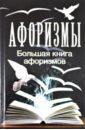Обложка книги Большая книга афоризмов
