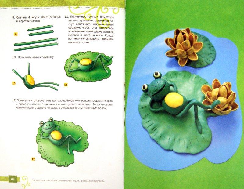 Иллюстрация 1 из 6 для Разноцветный пластилин: оригинальные поделки - Наталья Волкова | Лабиринт - книги. Источник: Лабиринт