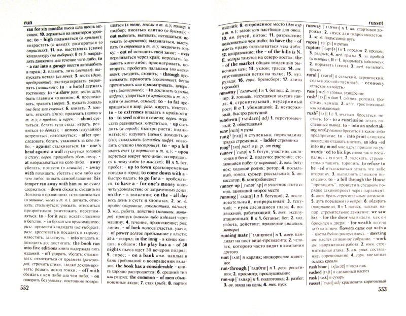 Иллюстрация 1 из 6 для Англо-русский и русско-английский словарь. 150 000 слов и выражений - Владимир Мюллер | Лабиринт - книги. Источник: Лабиринт
