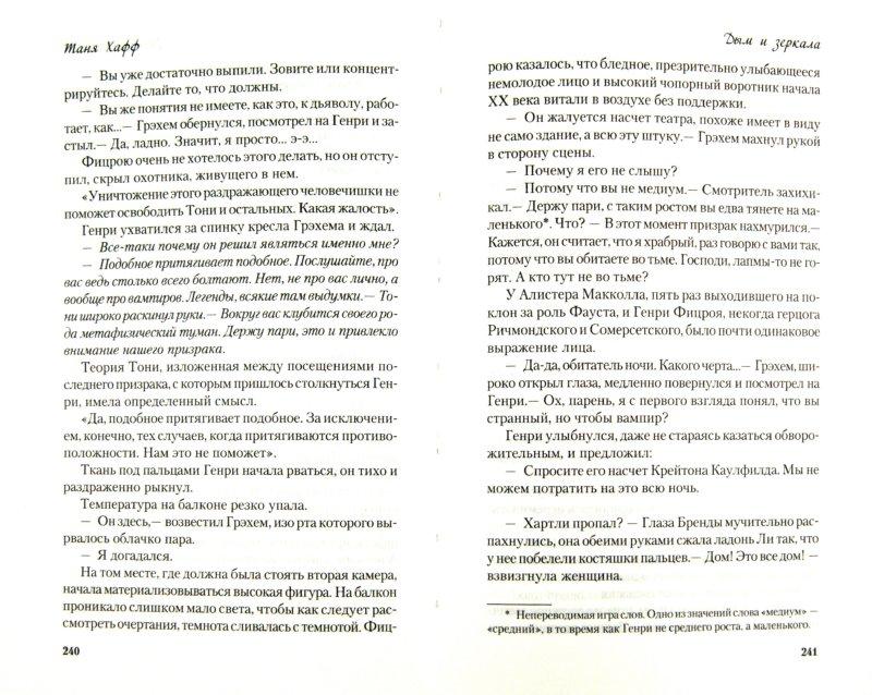 Иллюстрация 1 из 7 для Дым и зеркала - Таня Хафф | Лабиринт - книги. Источник: Лабиринт