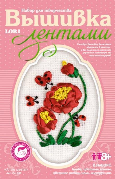 """Иллюстрация 1 из 6 для Вышивка лентами """"Алые цветы"""" (Лн007)   Лабиринт - игрушки. Источник: Лабиринт"""
