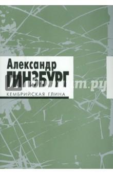 Гинзбург Александр » Кембрийская глина. Стихотворения (+CD)