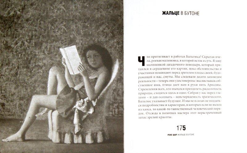 Иллюстрация 1 из 20 для Пространство другими словами. Французские поэты ХХ века об образе в искусстве   Лабиринт - книги. Источник: Лабиринт