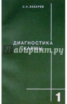 Лазарев С.Н. Диагностика кармы. Книга первая. Система полевой саморегуляции